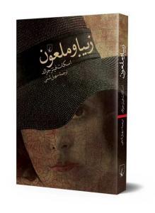 زیبا و ملعون نویسنده اسکات فیتز جرالد ترجمه سهیل سمی نشرققنوس