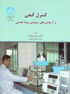 کنترل کیفی ویدا پروانه دانشگاه تهران