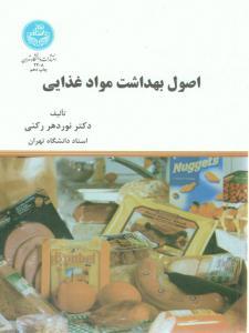 اصول بهداشت مواد غذایی نوردهر رکنی دانشگاه تهران