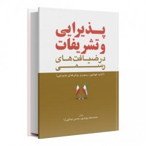پذیرایی و تشریفات در ضیافت های رسمی نویسنده محمدحنیفه بهرام پور و محسن عبدالهی آرا