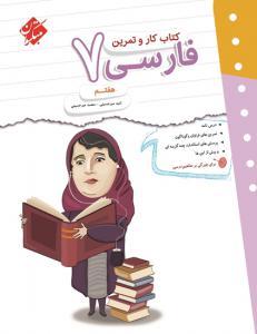 کار و تمرین فارسی هفتم مبتکران