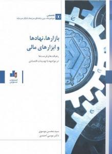 بازارها نهادها و ابزارهای مالی نویسنده محسن موسوی