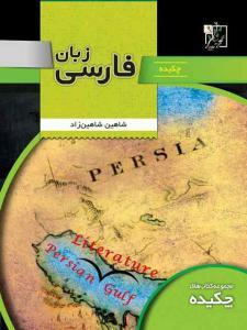 چکیده زبان فارسی تخته سیاه
