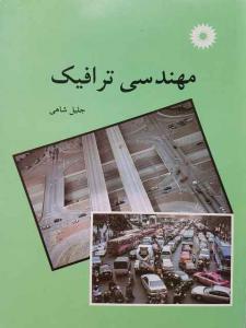 مهندسی ترافیک جلیل شاهی