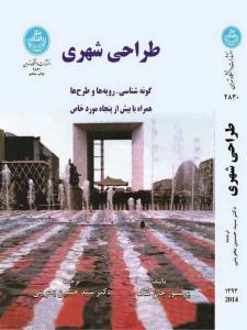 طراحی شهری جان لنگ حسین بحرینی