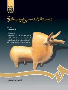 باستانشناسی غرب ایران زهرا باستی انتشارات سمت