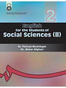 انگلیسی برای دانشجویان رشته های علوم اجتماعی 2 مدیریت و علوم اداری انتشارات سمت
