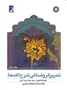 تحریر الروضه فی شرح اللمعه جلد اول علیرضا امینی انتشارات سمت