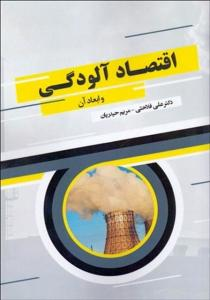 اقتصاد آلودگی و ابعاد آن نویسنده علی فلاحتی و مریم حیدریان