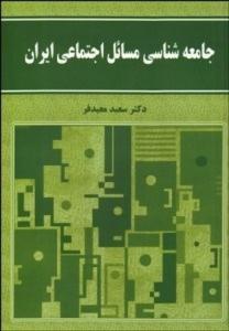 جامعه شناسی مسائل اجتماعی ایران نویسنده سعید معیدفر