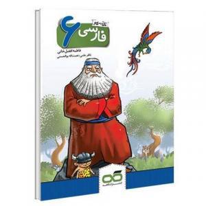 کتاب کار فارسی ششم کاهه