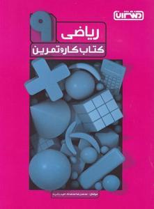 کار و تمرین عربی یازدهم منتشران