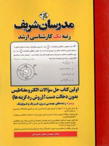 حل سوالات الکترومغناطیس بدون دخالت دست رد گزینه مدرسان شریف
