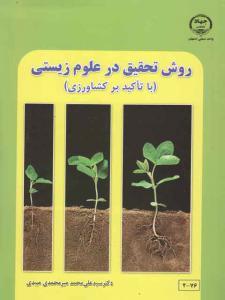 روش تحقیق در علوم زیستی با تاکید بر کشاورزی میبدی