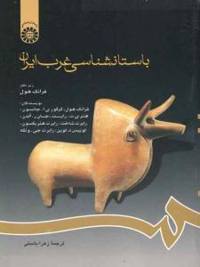 باستان شناسی غرب ایران فرانک هول  زهرا باستی
