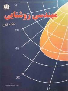 مهندس روشنایی رستم گلمحمدی نشر دانشجو همدان