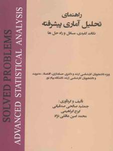 راهنمای تحلیل آماری پیشرفته صدقیانی و ابراهیمی