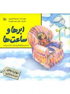 ابرها و ساعت ها حمید علیزاده رشد