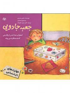 جعبه جادویی حمید علیزاده رشد