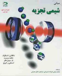 مبانی شیمی تجزیه اسکوگ جلد اول ترجمه محمد ربانی و محرابی