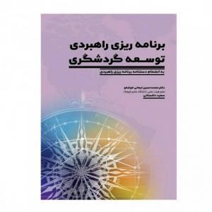 برنامه ریزی راهبردی توسعه گردشگری نویسنده محمد حسین ایمانی و سعید داغستانی
