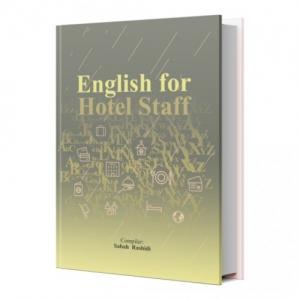 زبان تخصصی هتلداری نویسنده صباح رشیدی