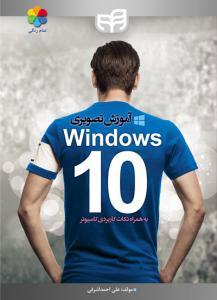 آموزش تصویری windows10 انتشارات کیان
