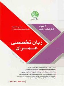 زیان تخصصی عمران آهنگر و اصفهانی نشر سری عمران