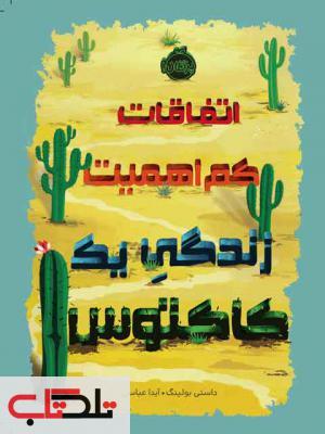 اتفاقات کم اهمیت زندگی یک کاکتوس مولف بولینگ ترجمه آیدا عباسی نشر پرتقال