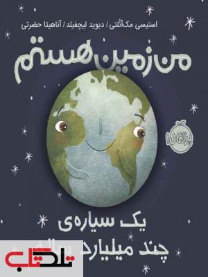 من زمین هستم یک سیاره چند میلیارد ساله تالیف مک آنلتی ترجمه حضرتی نشر پرتقال