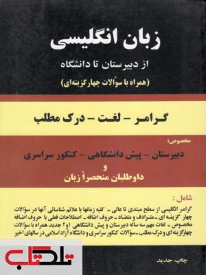 زبان انگلیسی از دبیرستان تا دانشگاه عباس فرزام