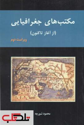مکتب های جغرافیایی محمود شورچه