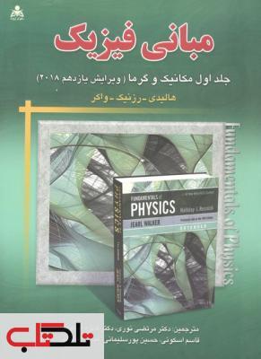 مبانی فیزیک هالیدی جلد اول ویرایش یازدهم امید انقلاب