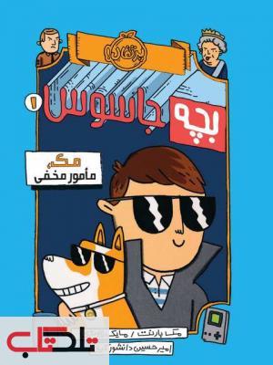 بچه جاسوس 1 مک مامور مخفی نویسنده مک بارنت ترجمه دانشورکیان