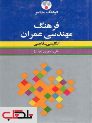 فرهنگ مهندسی عمران علی غفوری نشر فرهنگ معاصر