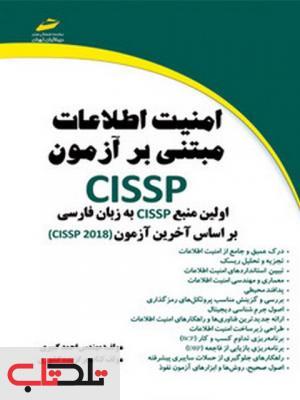 امنیت اطلاعات مبتنی بر آزمون CISSP نویسنده احمد کبیری