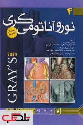 آناتومی گری جلد چهارم نوروآناتومی ترجمه رضا شیرازی