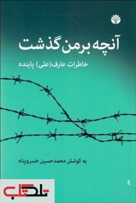 آنچه برمن گذشت نویسنده محمد حسین خسروپناه