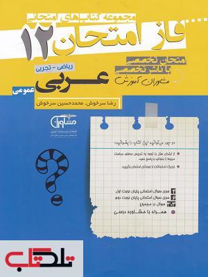 عربی دوازدهم فاز امتحان