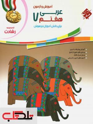 عربی هفتم رشادت مبتکران
