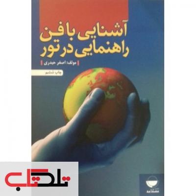 آشنایی با فن راهنمایی در تور نویسنده اصغر حیدری