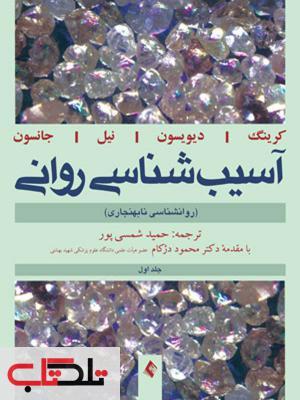 آسیب شناسی روانی شمسی پور جلد 1 ارجمند
