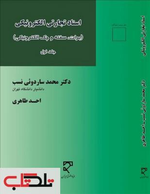 اسناد تجارتی الکترونیکی نویسنده محمد ساردوئی نسب و احد طاهری