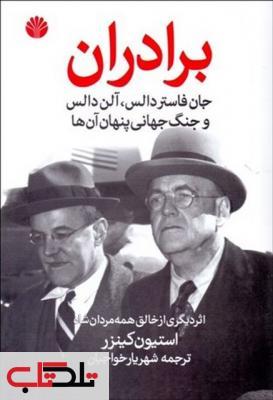 برادران نویسنده استیون کینزر مترجم شهریار خواجیان