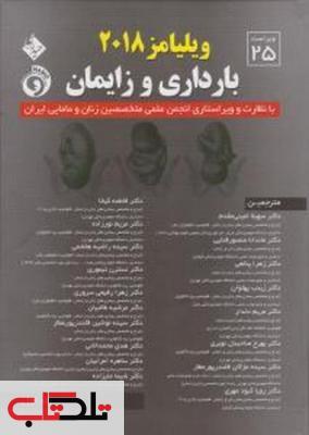 بارداری و زایمان ویلیامز جلد اول سهیلا امینی مقدم نشر حیدری