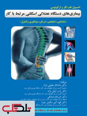 بيماری های دستگاه عضلانی اسکلتی مرتبط با کار ارجمند
