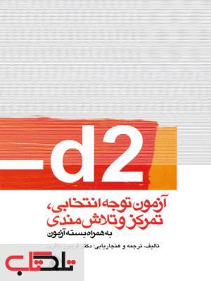 کتاب d2 فریبرز باقری انتشارات ارجمند