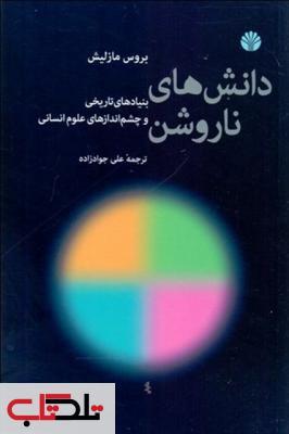 دانش های ناروشن نویسنده بروس مازلیش مترجم علی جوادزاده