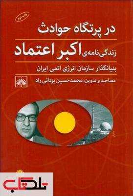 در پرتگاه حوادث نویسنده محمدحسین یزدانی راد