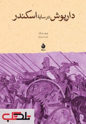 داریوش در سایه ی اسکندر نویسنده پی یر بریان مترجم ناهید فروغان